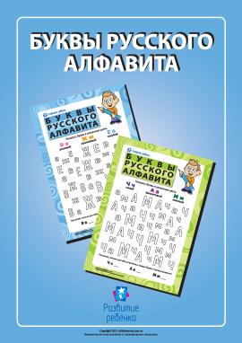 Літери російської абетки