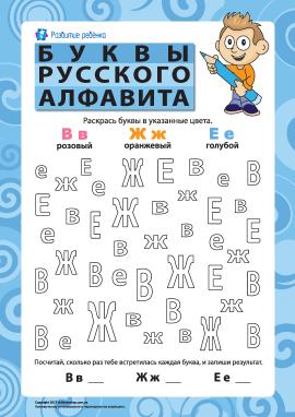 Літери російської абетки – В, Ж, Е