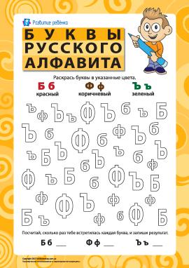 Літери російської абетки – Б, Ф, Ъ