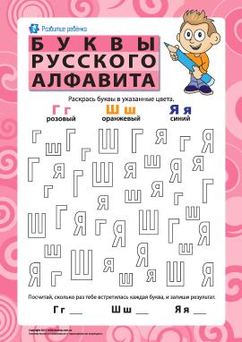 Літери російської абетки – Г, Ш, Я