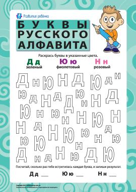 Літери російської абетки – Д, Ю, Н