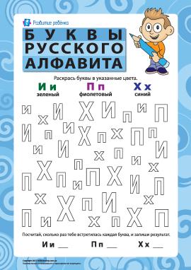 Літери російської абетки – И, П, Х