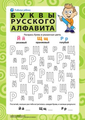 Літери російської абетки – Й, Щ, Р