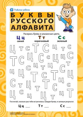 Літери російської абетки – Ц, Т, С