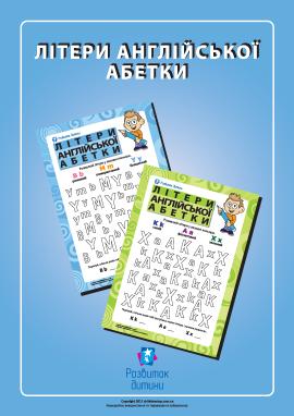 Літери англійської абетки
