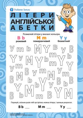 Літери англійської абетки – B, M, Y