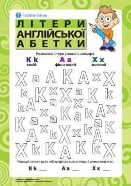 Літери англійської абетки – K, A, X