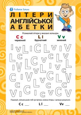 Літери англійської абетки – C, L, V