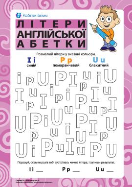 Літери англійської абетки – I, P, U