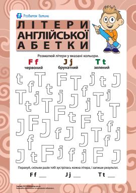 Літери англійської абетки – F, J, T