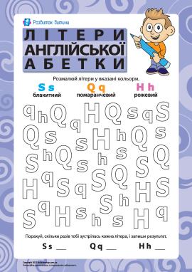 Літери англійської абетки – S, Q, H