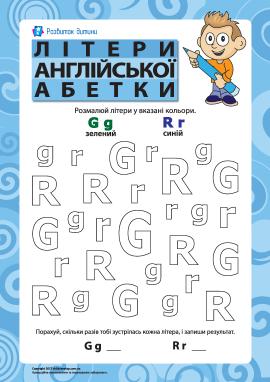 Літери англійської абетки – G, R