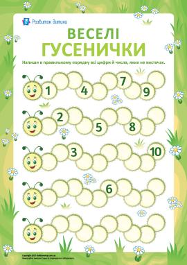 Веселі гусенички – учимось рахувати до 10-ти