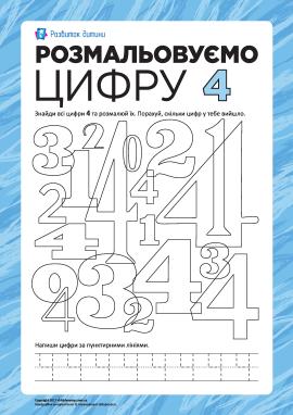 Розмальовуємо та вчимося писати цифру 4