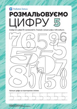 Розмальовуємо та вчимося писати цифру 5