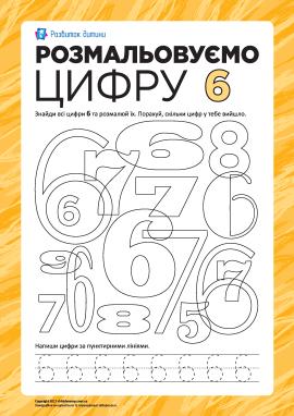 Розмальовуємо та вчимося писати цифру 6