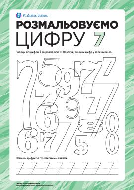 Розмальовуємо та вчимося писати цифру 7