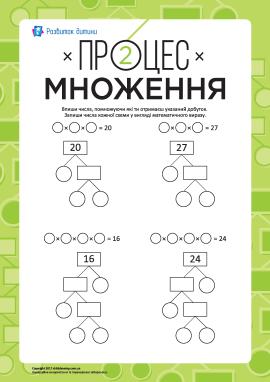 Процес множення – шукаємо множники № 2