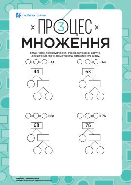 Процес множення – шукаємо множники № 3