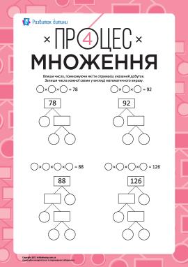 Процес множення – шукаємо множники № 4