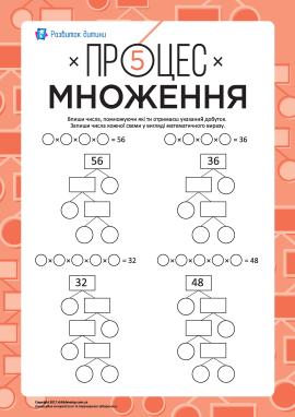Процес множення – шукаємо множники № 5