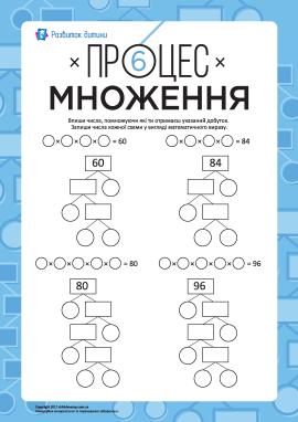 Процес множення – шукаємо множники № 6