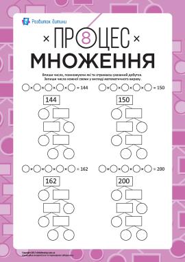 Процес множення – шукаємо множники № 8