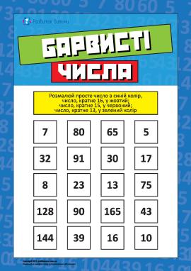 Барвисті числа: учимо кратність і прості числа