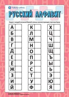 Російська абетка – пишемо рядкові літери