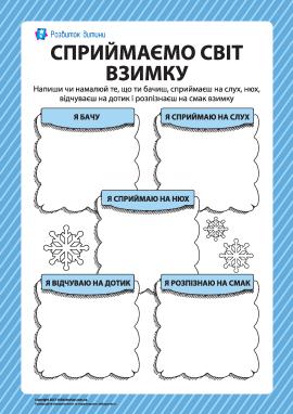 Сприймаємо світ взимку: 5 органів чуття