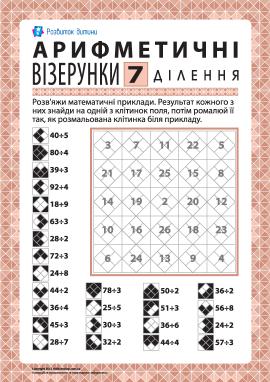 Арифметичний візерунок № 7: ділення