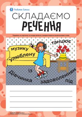Складаємо речення за сюжетним малюнком № 10