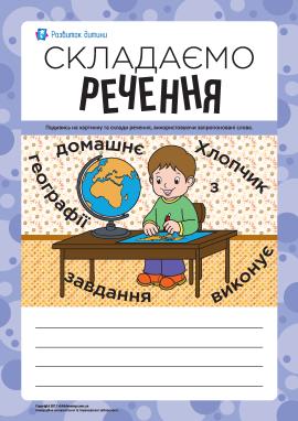 Складаємо речення за сюжетним малюнком № 11