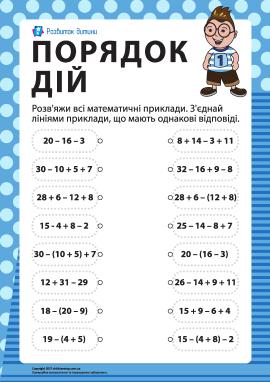 Вивчаємо порядок арифметичних дій № 1