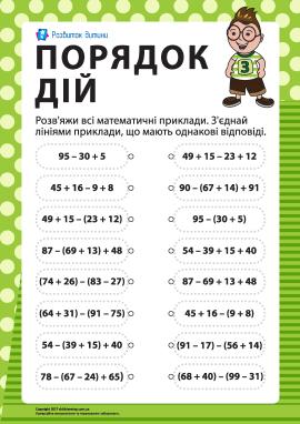 Вивчаємо порядок арифметичних дій № 3