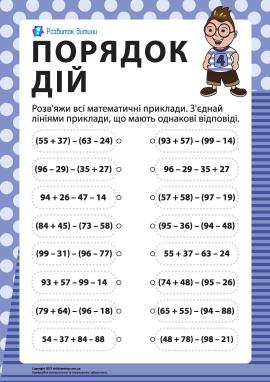 Вивчаємо порядок арифметичних дій № 4