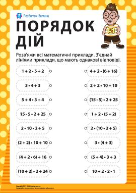 Вивчаємо порядок арифметичних дій № 5
