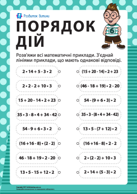 Вивчаємо порядок арифметичних дій № 6