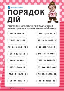Вивчаємо порядок арифметичних дій № 7