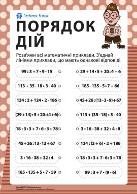 Вивчаємо порядок арифметичних дій № 8