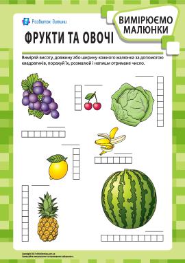 Учимось вимірювати малюнки: фрукти та овочі