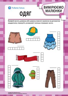 Учимось вимірювати малюнки: одяг
