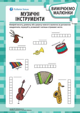 Учимось вимірювати малюнки: музичні інструменти