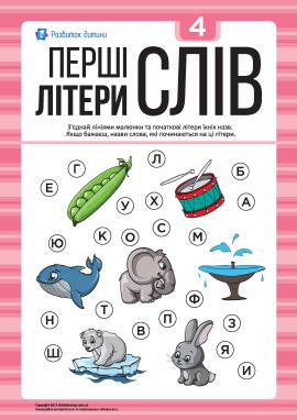 Учимось визначати перші літери слів № 4