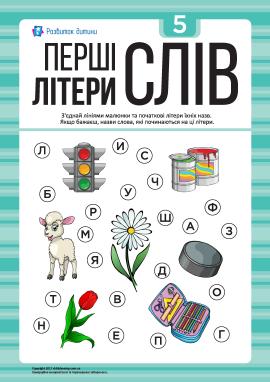 Учимось визначати перші літери слів № 5