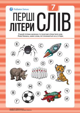 Учимось визначати перші літери слів № 7