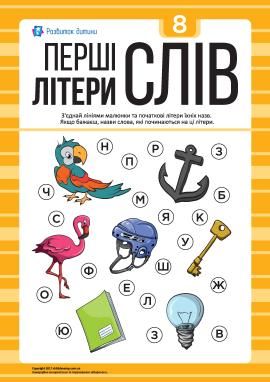 Учимось визначати перші літери слів № 8