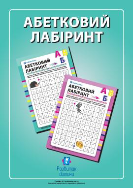 Абетковий лабіринт (українська мова)
