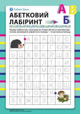 Абетковий лабіринт (українська мова) № 1
