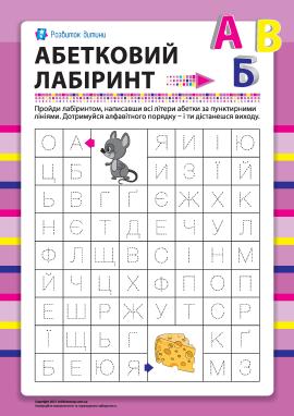 Абетковий лабіринт (українська мова) № 2